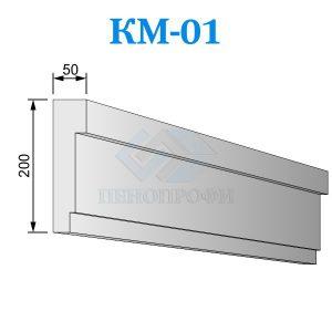Фасадный межэтажный карниз из пенопласта KM-01