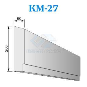 Фасадный межэтажный карниз из пенопласта KM-27